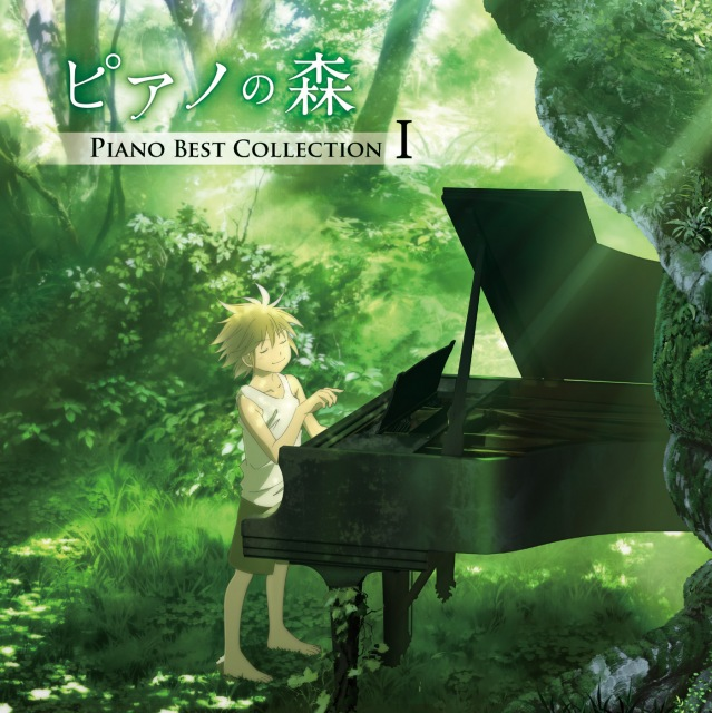 TVアニメ「ピアノの森」 Piano Best Collection I (96kHz/24bit)