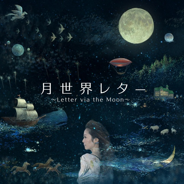 月世界レター ~Letter via the Moon~